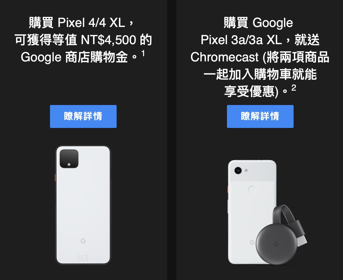 Google商店預告推出Pixel 4系列、Pixel 3a系列的黑色星期五優惠...