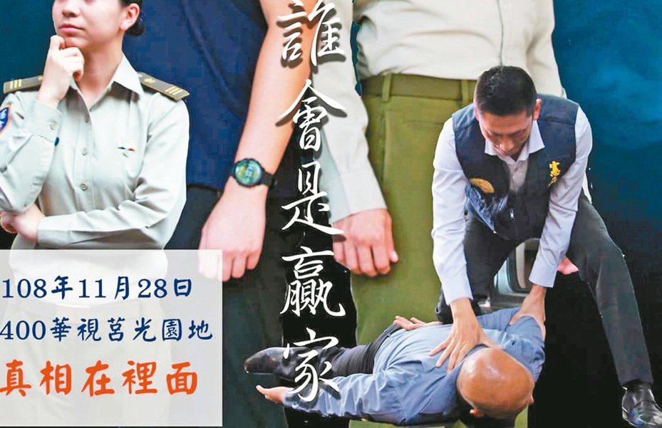 憲兵保防劇劇照中,被捕的「匪諜」禿頭、藍襯衫,遭質疑軍方影射韓國瑜。圖/陳宜民辦公室提供