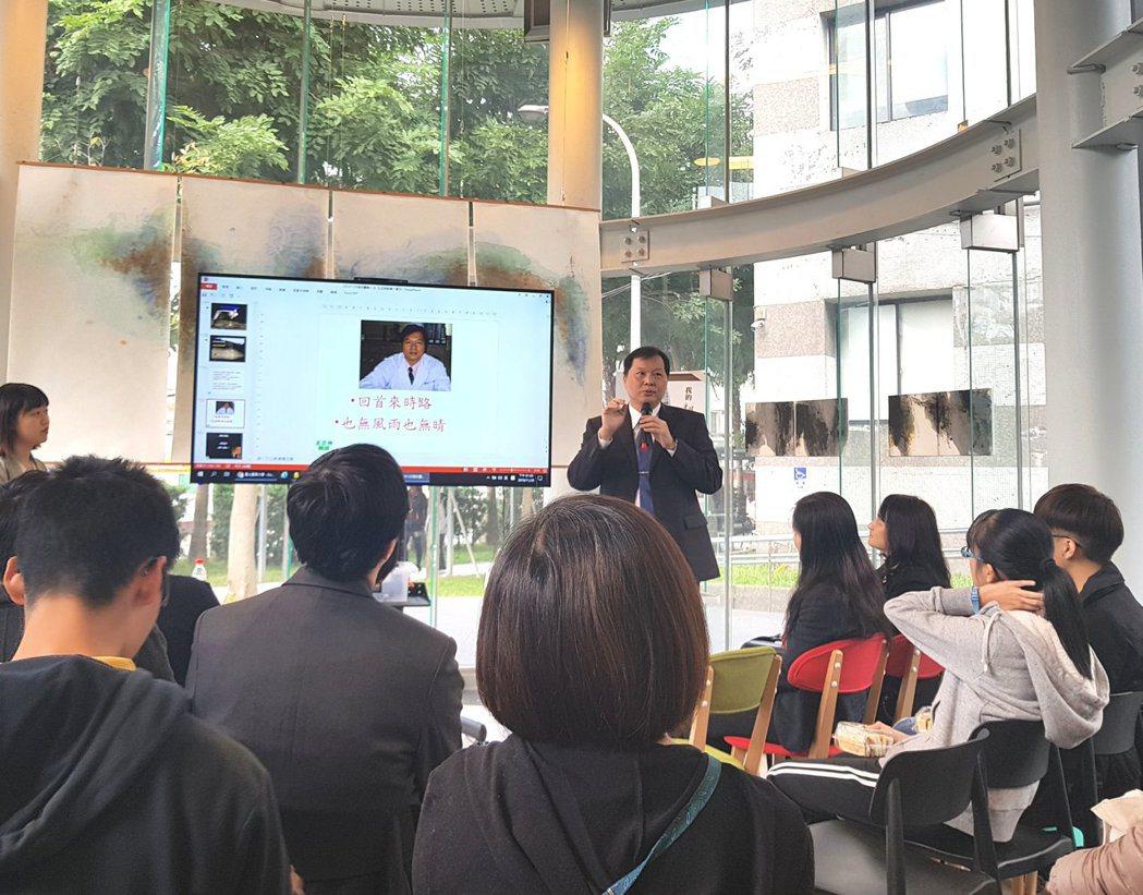 台北醫學大學邀請藝群王正坤總裁,分享翻轉人生親身經歷。 王正坤醫師/提供
