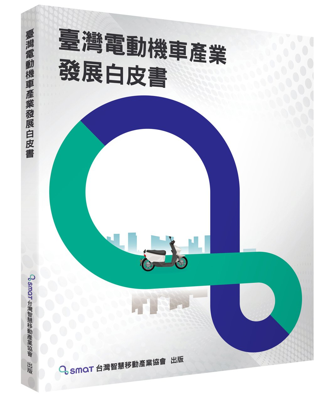 台灣第一本電動機車產業發展白皮書正式發行。台灣智慧移動產業協會/提供
