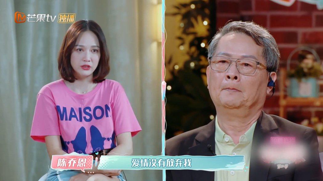 陳喬恩接受艾倫的告白在一起。 圖/擷自芒果tv