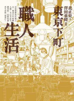 書名:《東京下町職人生活(新版)》作者:北正史出版社:馬可孛羅/城邦文化...