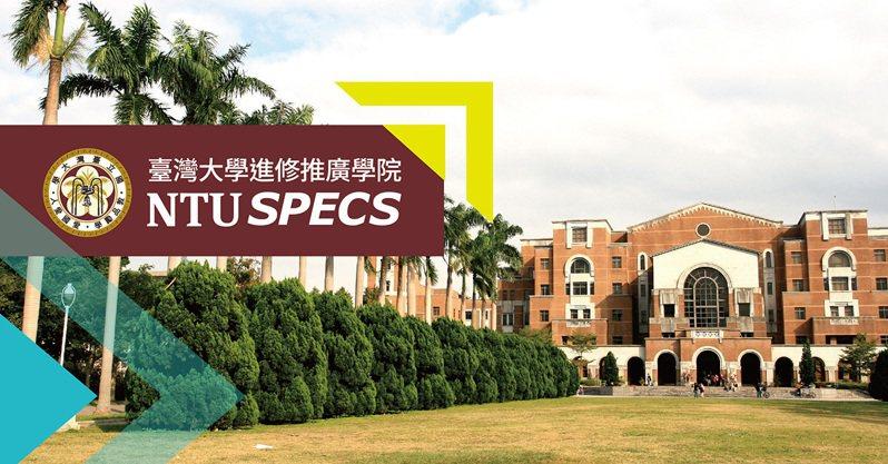 圖/台灣大學進修推廣學院 提供