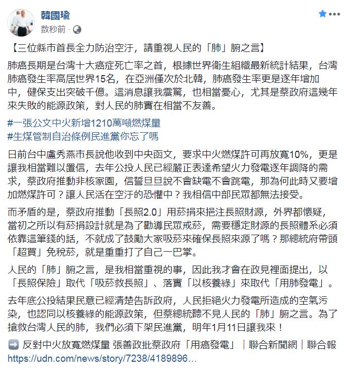 國民黨總統參選人韓國瑜在臉書貼文,呼籲下架民進黨,搶救台灣人民的肺。圖片翻攝韓國瑜臉書。