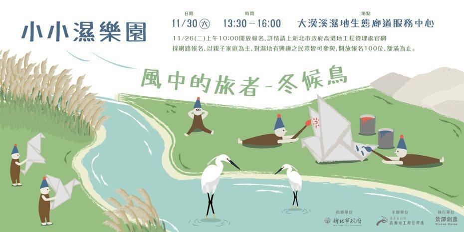 新北市高管處將於本周六舉辦「風中的旅者-冬候鳥」活動。圖/新北市高管處提供