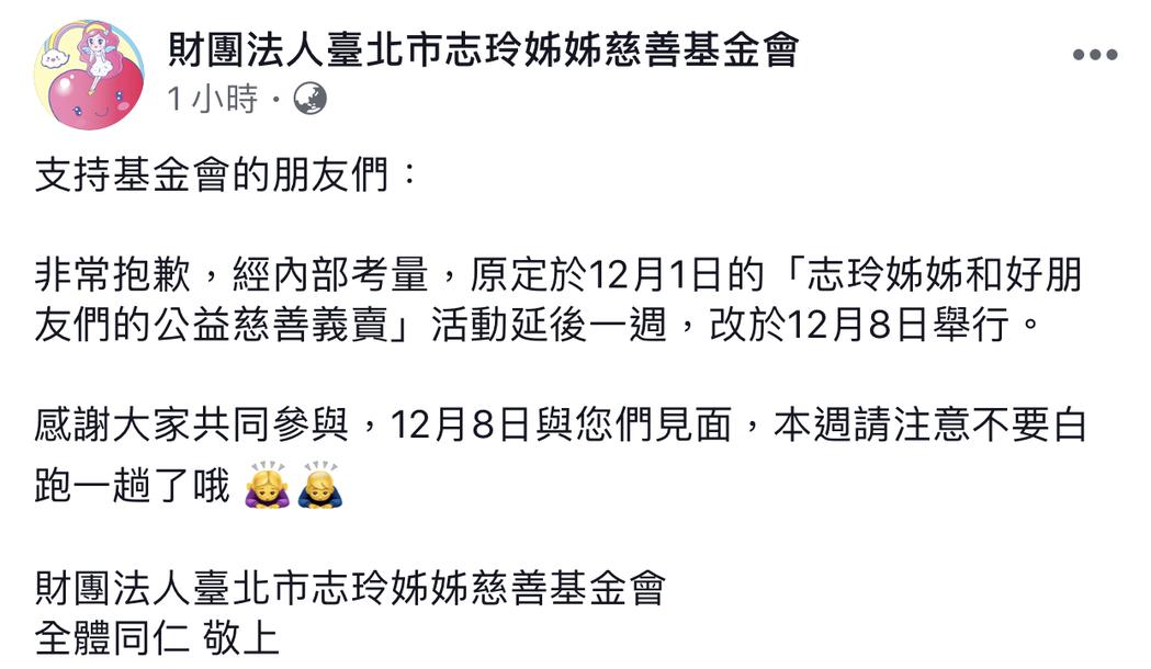 林志玲延後義賣活動。圖/摘自臉書