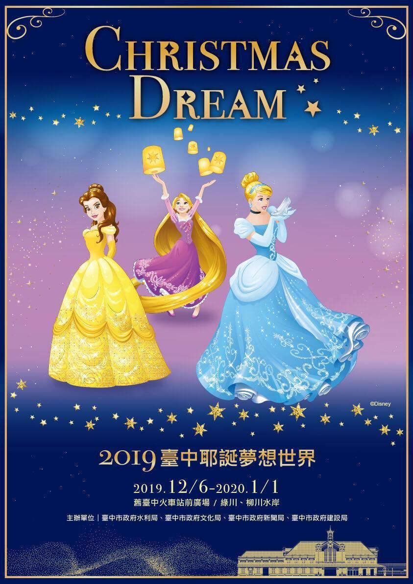 台中耶誕點燈與迪士尼合作,迪士尼公主走出動畫,以登是在柳川水岸亮相。圖/取自「迪...
