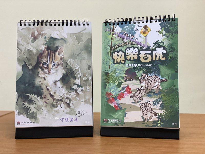 苗栗縣農業處推出保育桌曆,2020年保育桌曆(左)以畫家丘璦珍創作石虎當封面,右為2019年的保育桌曆。記者劉星君/攝影