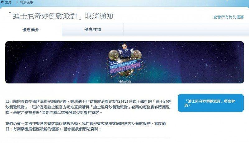 香港迪士尼今於官網宣布取消跨年倒數。圖/摘自官網