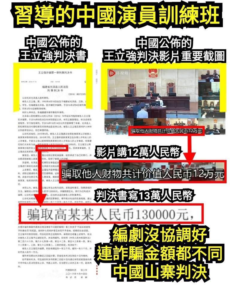立委王定宇在臉書公布王立強審判相關資訊。圖/取自臉書