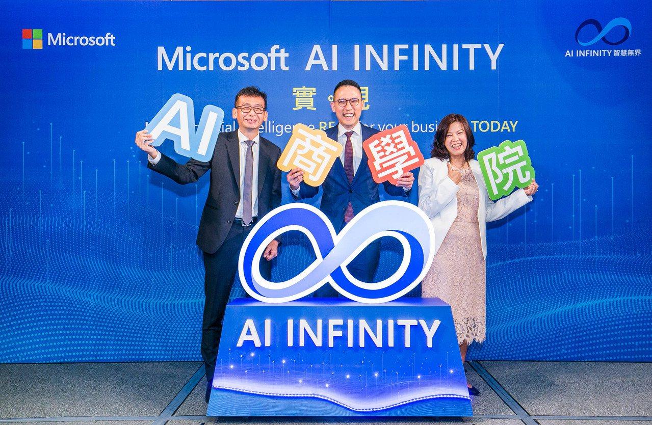 台灣微軟攜手政治大學開辦《AI商學院》。 圖/台灣微軟提供
