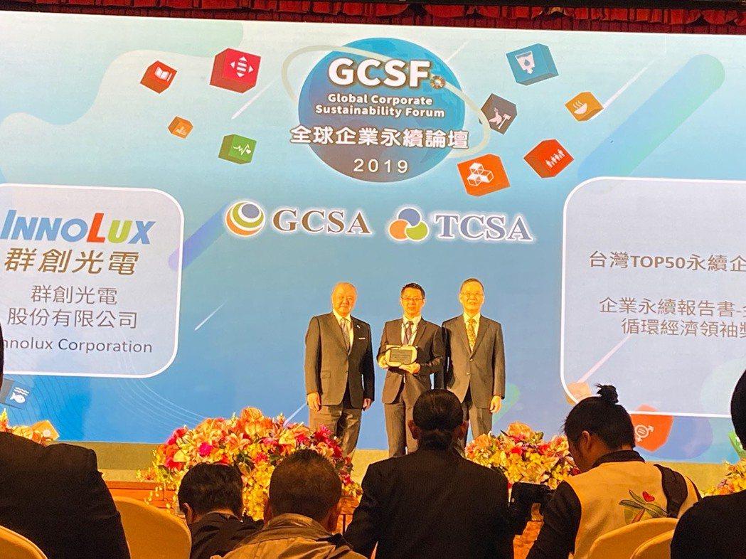 群創光電28日獲2019年台灣企業永續獎三大殊榮。  圖/業者提供