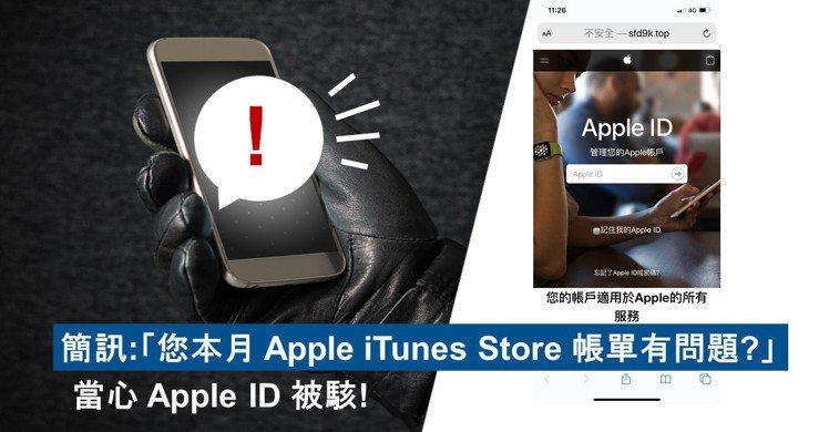 趨勢科技提醒,如果你收到以下簡訊,請勿點選址,以免 Apple ID帳號遭駭。圖...