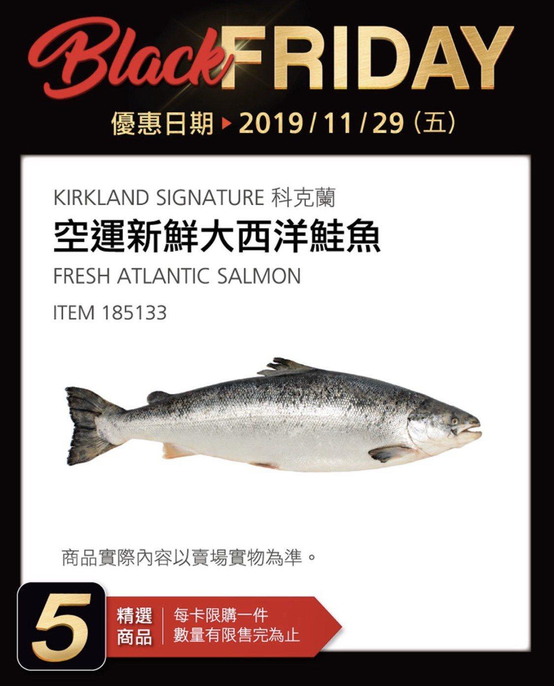 去年被搶購一空的「科克蘭 空運新鮮大西洋鮭魚」,今年再度出馬。圖/擷自好市多官方...