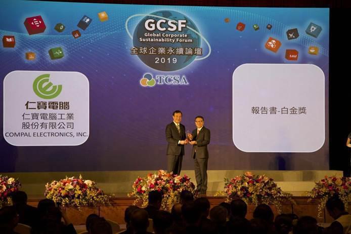 仁寶電腦呂清雄副總暨發言人(右)代表公司受與企業永續報告-白金獎。仁寶提供