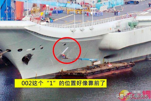 10月下旬,002型艦的船艏刷了一個「1」就擦除。圖/取自每點新防務