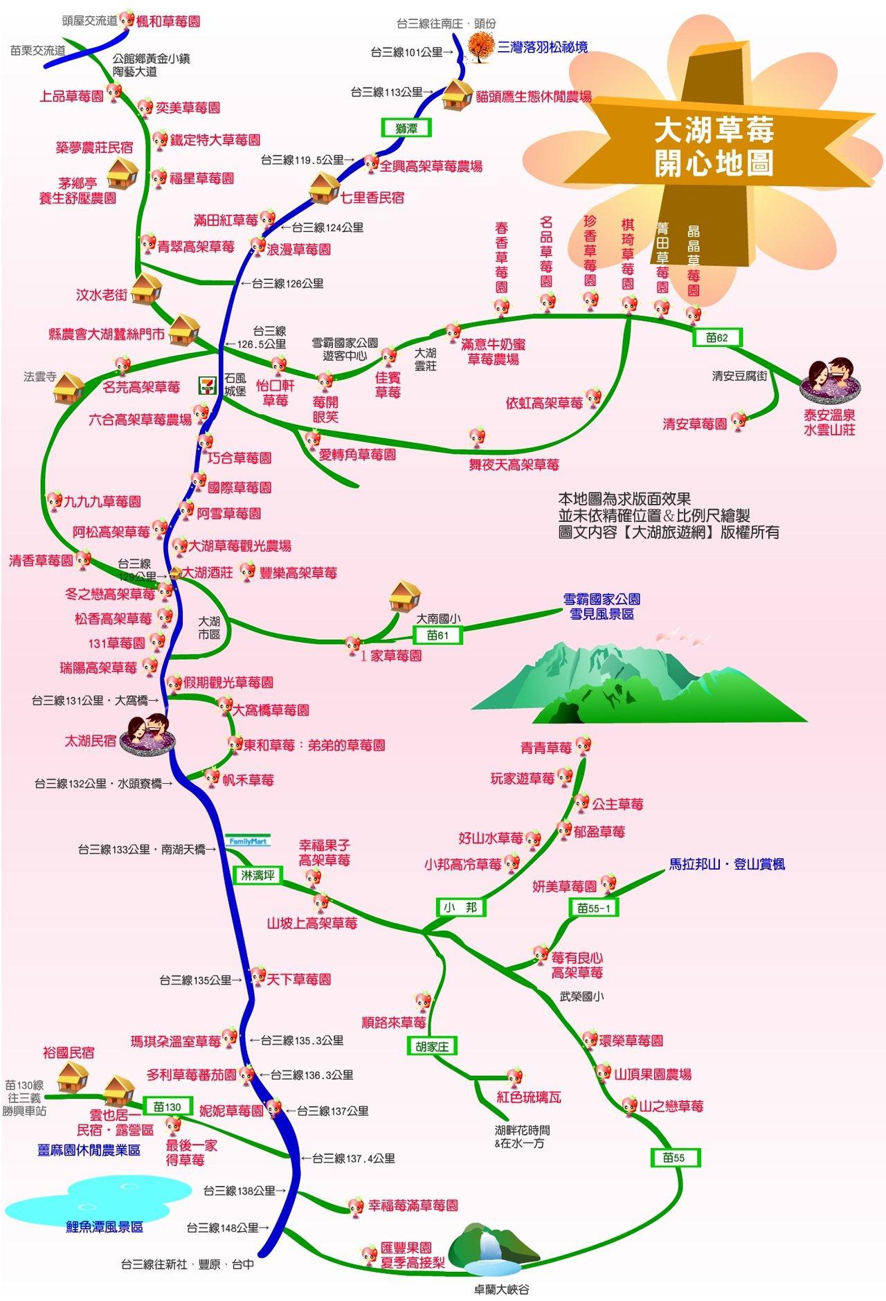 苗栗大湖草莓地圖。圖/大湖旅遊網提供