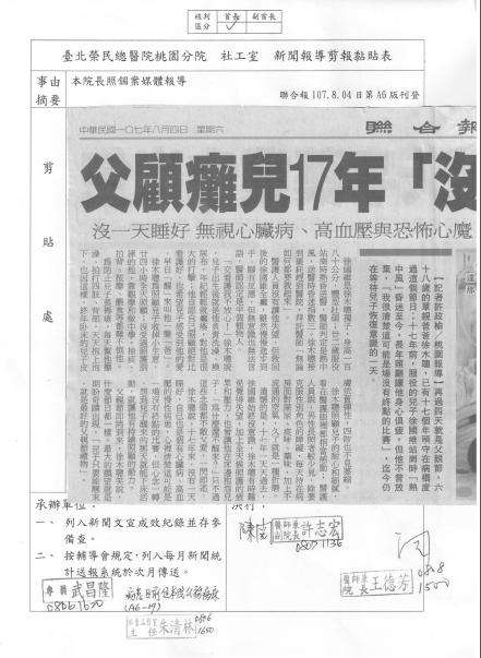 去年8月4日聯合報A6版的報導,幫助徐木聰走出經濟困境,得以從照顧愛子的重擔中稍...