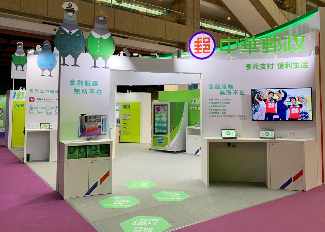 中華郵政設立專館,展示郵政數位金融生態圈概念。 中華郵政/提供