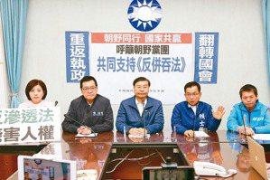 藍提「反併吞中華民國法」草案 要求蔡英文表態
