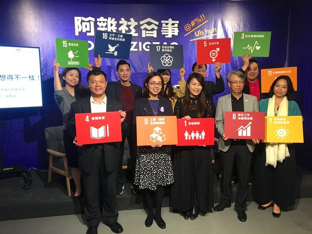 為了打破同溫層,政府、民間企業、社創夥伴攜手,要打破同溫層,讓大眾認識更多SDG...