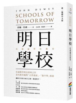 《明日學校:杜威論學校教育》約翰‧杜威/商周出版