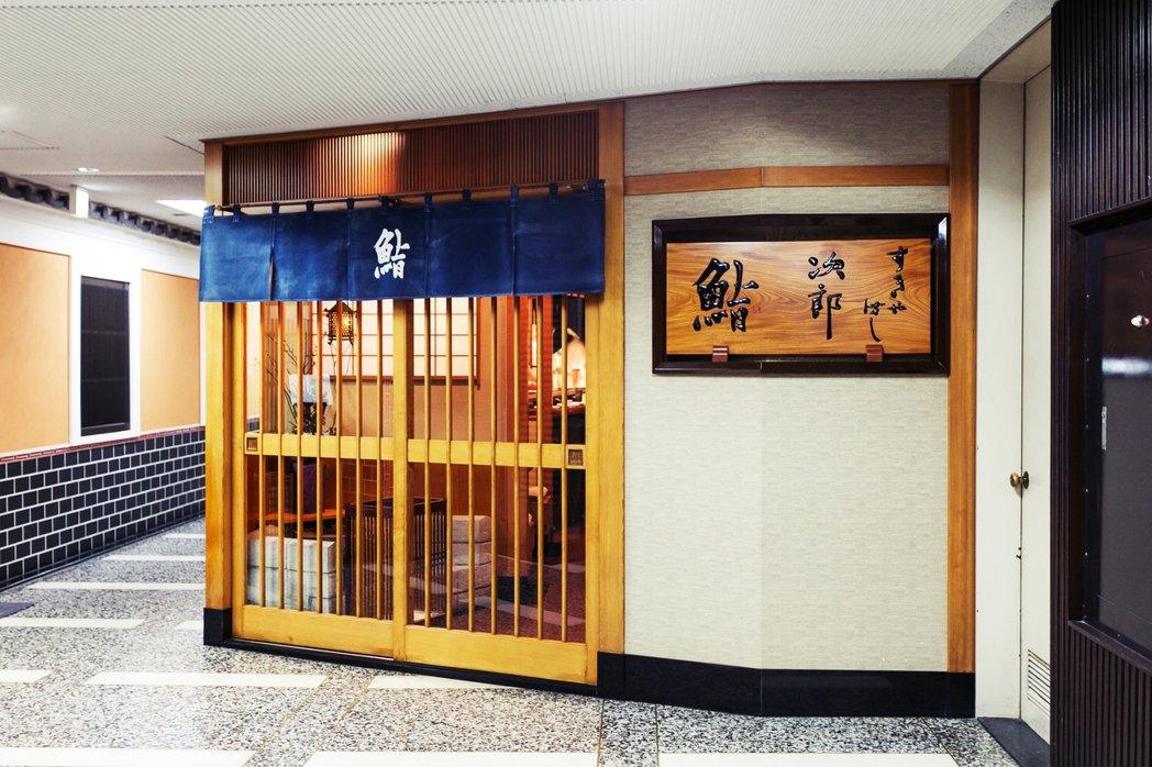 小野二郎於戰後1950年開始成為壽司師傅,師承東京京橋壽司名店「与志乃」的壽司名...