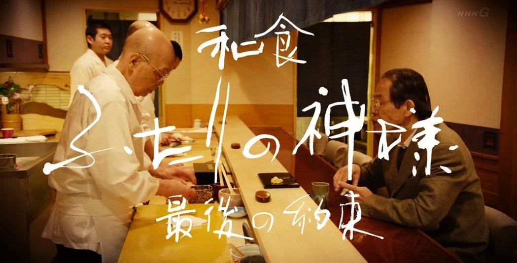 數寄屋橋次郎本店,採用會員制並需要老客戶介紹才能享用。 圖/NHK《和食 ふたり...