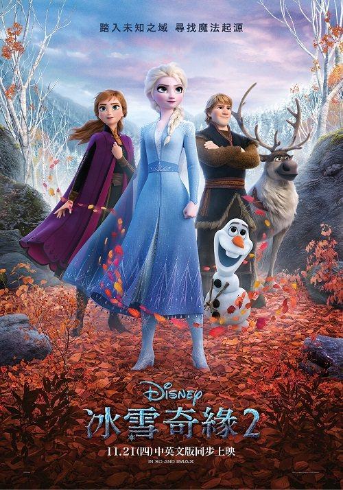 《冰雪奇緣2》中文海報,11月21日上映