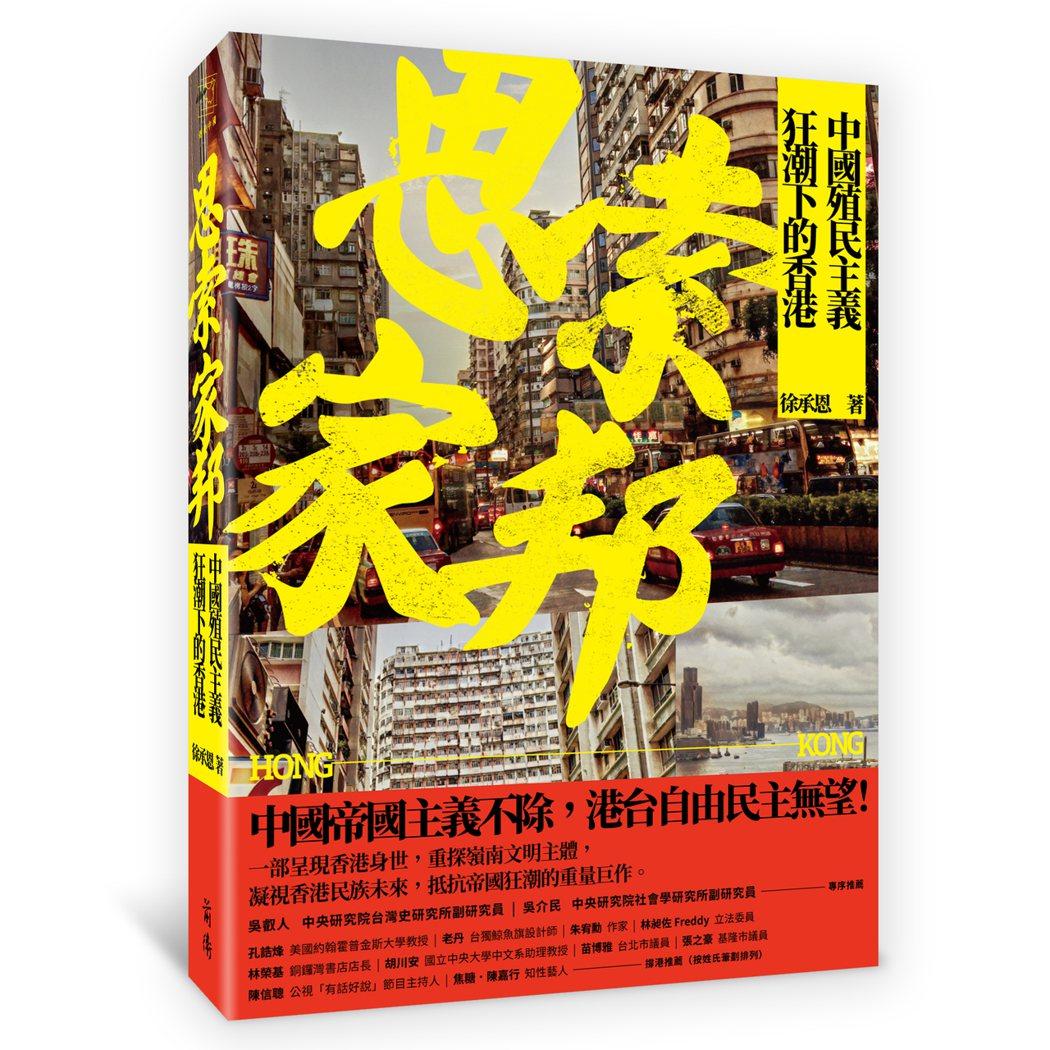 圖、文/前衛《思索家邦:中國殖民主義狂潮下的香港》
