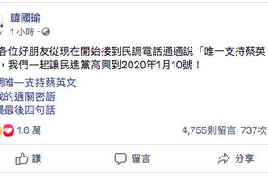 韓國瑜籲民調回答唯一支持蔡英文 林飛帆:為了消痔?