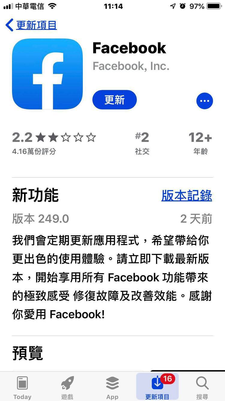 facebook昨天深夜又傳當機,近期App更新版本也讓用戶罵聲不斷。圖/摘自手...