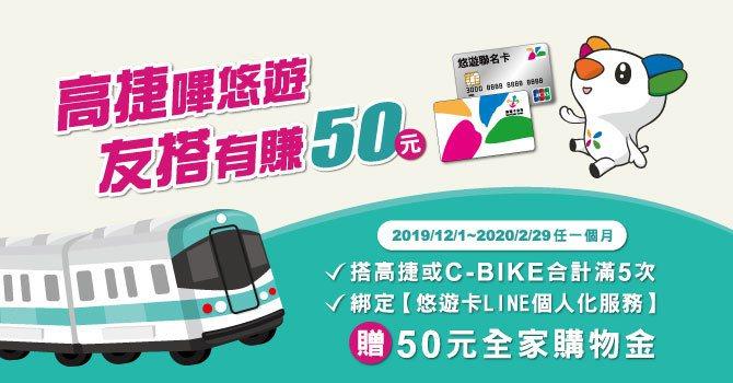 悠遊卡連續3年推出搭乘高捷優惠活動,今年悠遊卡LINE好友搭乘高捷或C-BIKE...