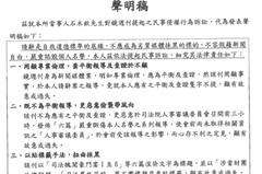 公懲會前委員長批鏡週刊栽贓 求償1千萬