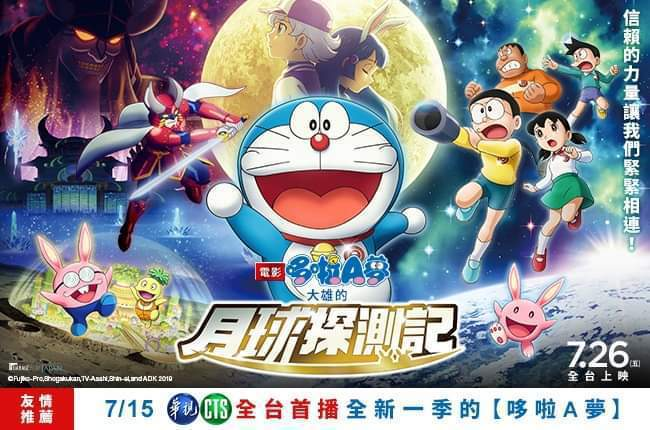 華視一哥「哆啦A夢」是電視台收視率保證。圖/摘自臉書