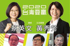 暖男陳其邁來相挺 黃秀芳周日成立彰化南區後援會