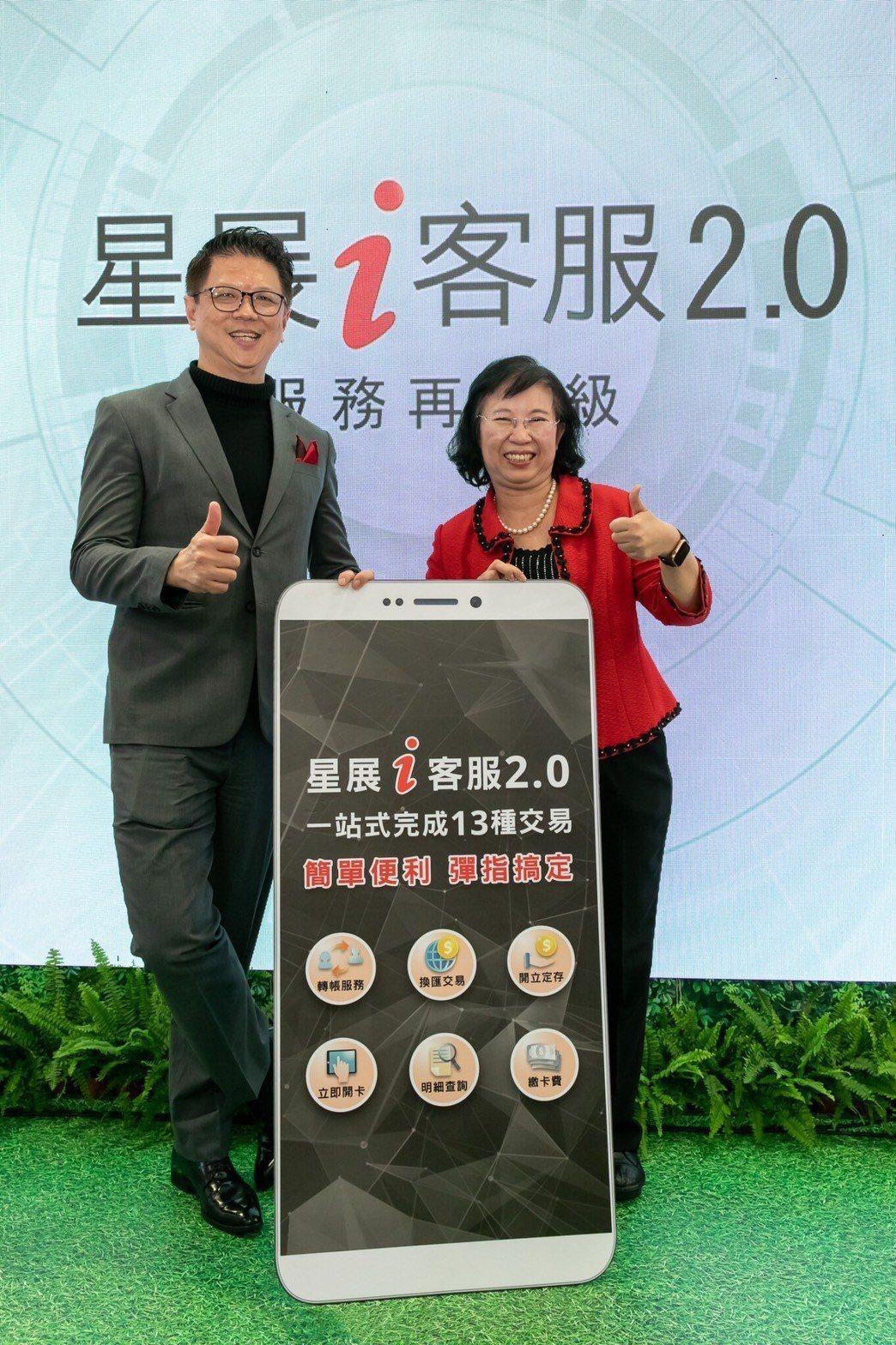 圖說1:星展銀行(台灣)總經理林鑫川(左)與星展銀行(台灣)營運長楊真理,共同宣...