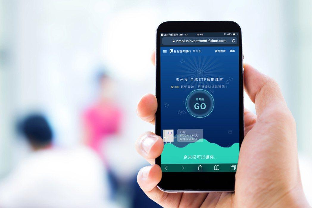 北富銀總經理程耀輝表示,北富銀於今年正式推出智能理財平台「奈米投」,並與英國第一...