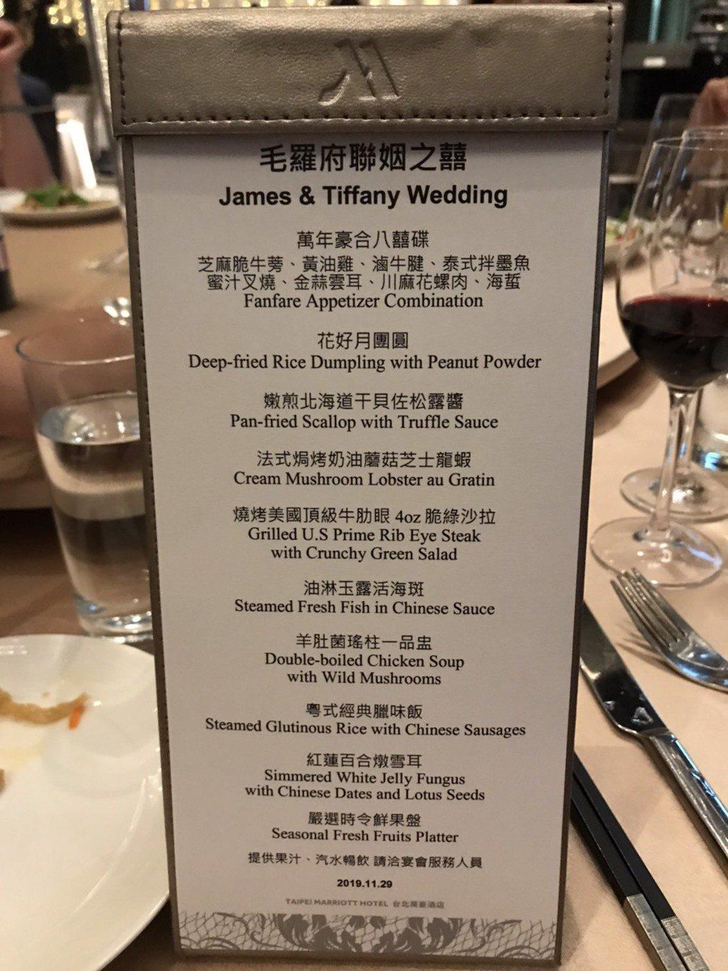 毛加恩婚禮菜單。圖/讀者提供