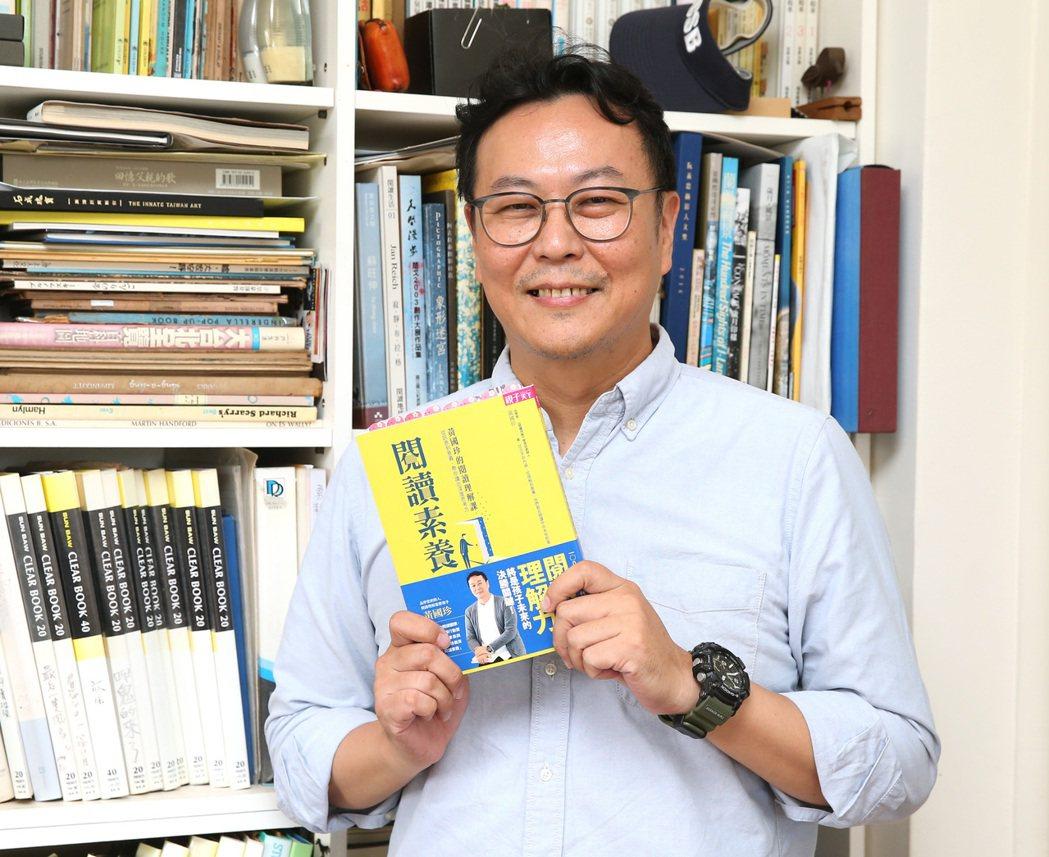 黃國珍投身國中小學生的閱讀推廣工作,出了人生第一本書。圖/林澔一攝影