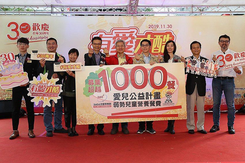 「有愛才酷-文創‧手作‧暖心市集」在台北信義香堤大道盛大舉行。 360d才庫事業...