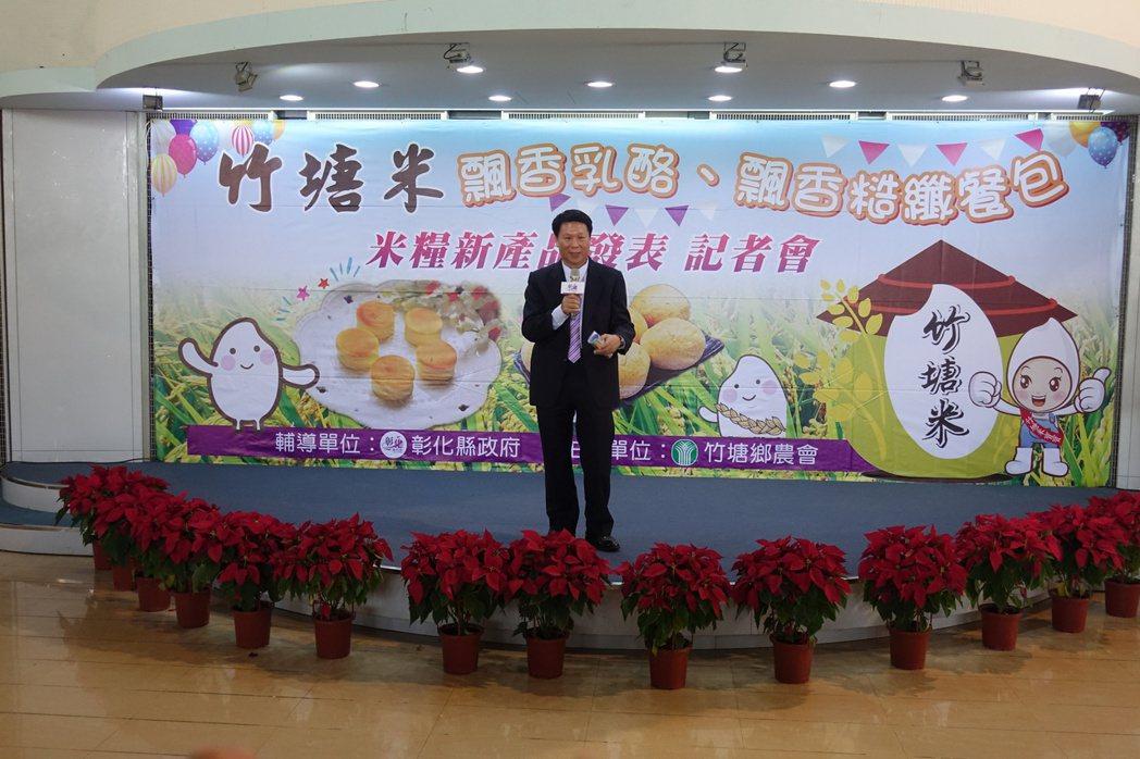 竹塘鄉農會總幹事詹光信表示,將米食生活化、時尚化、方便化及健康化,並推廣到全國。...