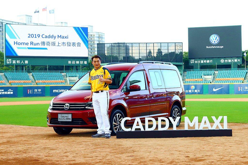 中職球星彭政閔引退,台灣福斯商旅順勢推出限量88台的Caddy Maxi Hom...