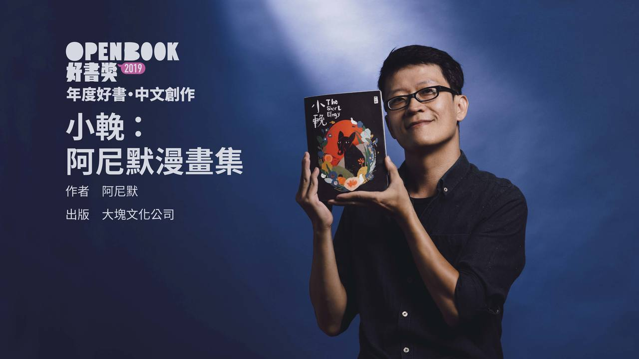 阿尼默漫畫集《小輓》首度以漫畫形式奪得Openbook好書獎(圖/Openboo...