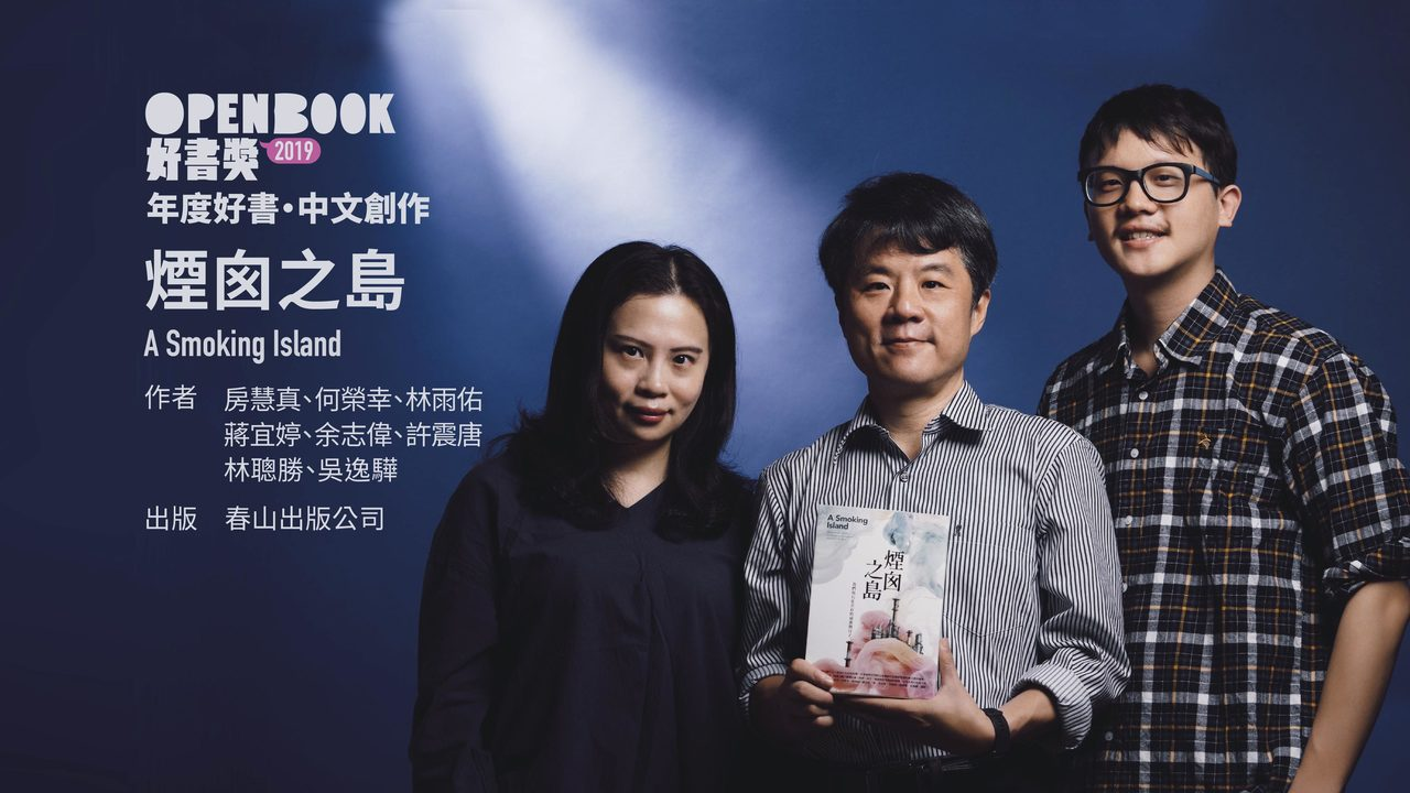 報導者團隊以《煙囪之島》三度獲獎,評審譽為「當下臺灣所需的時代之書」(圖/Ope...