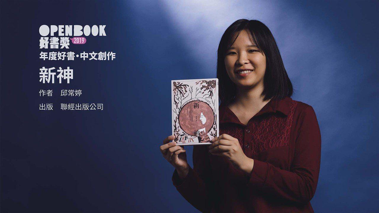 邱常婷中篇小說集《新神》極盡溫柔,認真打磨角色的血肉實感。(圖/Openbook...