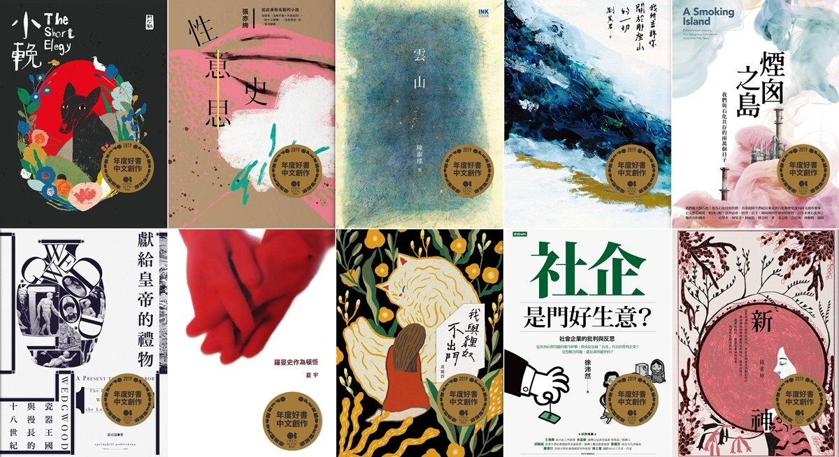 「年度好書.中文創作」10本好書的書封。(圖/Openbook閱讀誌 提供)