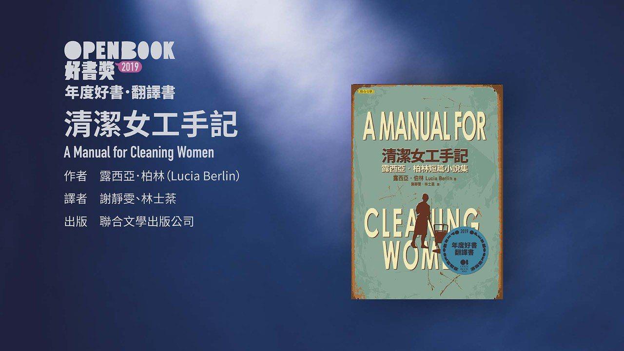 翻譯文學好書,本屆以美國入圍最多,獲選的有露西亞.柏林短篇小說集以《清潔女工手記...