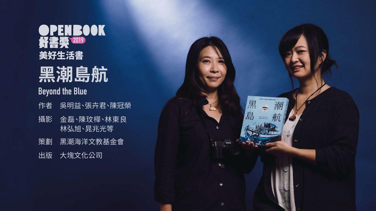 集體創作的《黑潮島航:一群海人的藍色曠野巡禮》具喚醒臺灣人關心海洋議題與意義。(...
