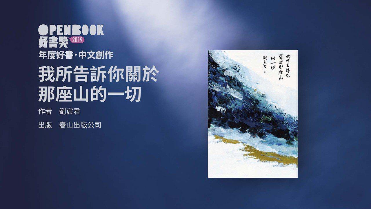 逝去的劉宸君著作《我所告訴你關於那座山的一切》,具證了沉思死亡經驗的寫作者,其無...
